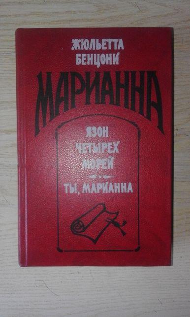 """Книга """"Марианна"""" романы:"""" Язон 4-х морей"""",""""Ты,Марианна""""-Ж.Бенцони"""