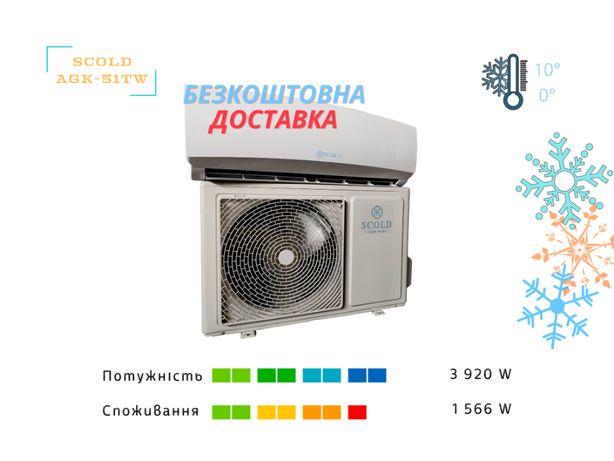 SCold Холодильный агрегат для холодильных камер хранения овощи пиво +2