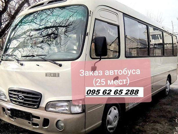 Пассажирские перевозки, заказ/аренда автобуса 25 мест