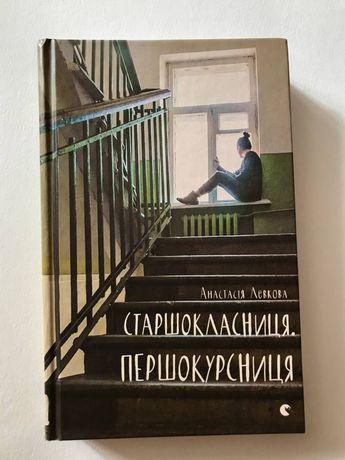 Книга Старшокласниця. Першокурсниця. Анастасія Левкова