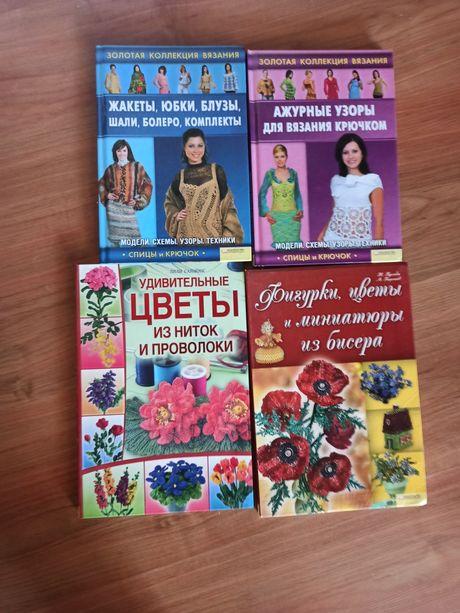 Рукоделие 7 книг