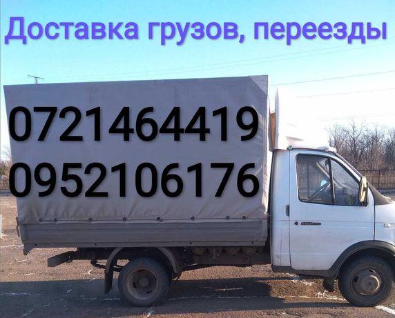 Газель Грузоперевозки,домашний и офисный переезд,доставка из магазинов