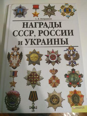"""Книга """"Нагороди ссср, росії і України"""