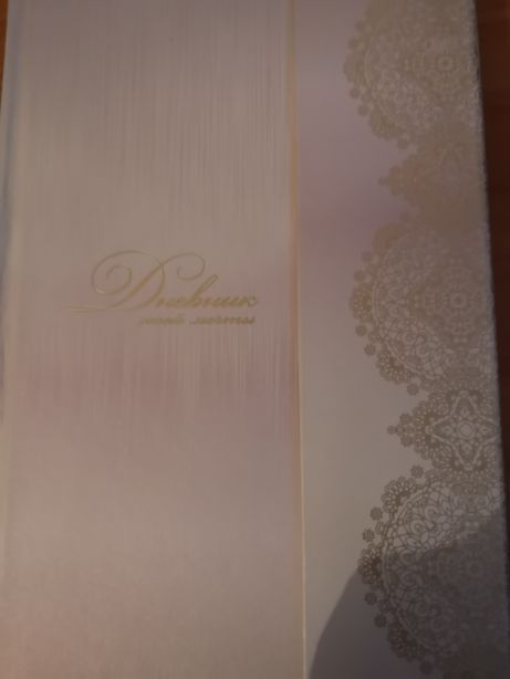Подарочный блокнот Дневник моей мечты
