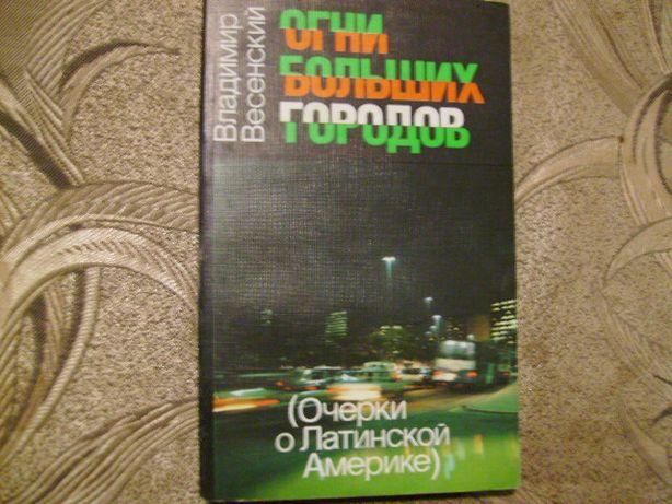 Книга_Огни больших городов, очерки о Латинской Америке