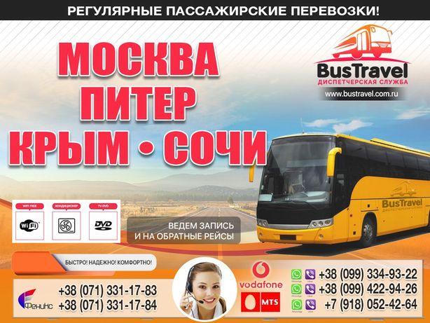 Пассажирские перевозки в Крым, Сочи, Москву, Питер, Киев Харьков Днепр