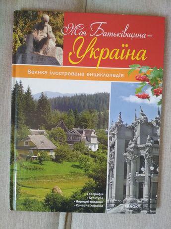 Продам Велику ілюстровану енциклопедію про Україну