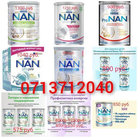 Детское питание Нан/Nan в ассортименте