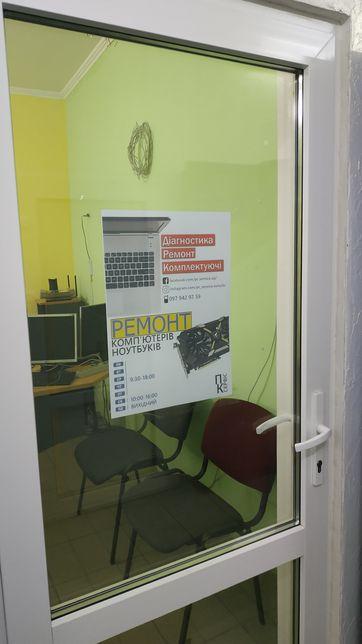 Ремонт комп'ютерів та ноутбуків Овруч