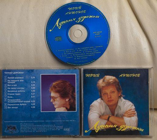 Юрий Антонов – Лунная Дорожка CD оригинал