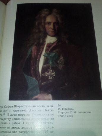 Книга с иллюстрациями картин художников Иван и Роман Никитины.
