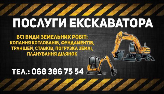 Послуги екскаватора/экскаватора Ковші до 1 куба, бур, гідромолот. ПДВ