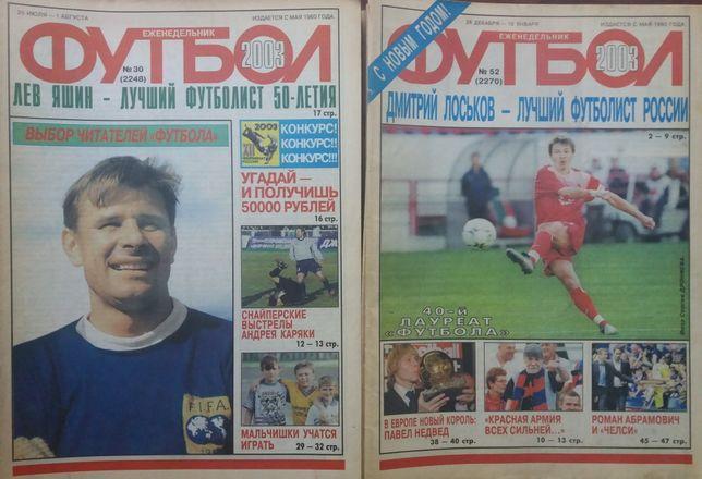 Еженедельник ФУТБОЛ (Москва). 2003 - 2005.