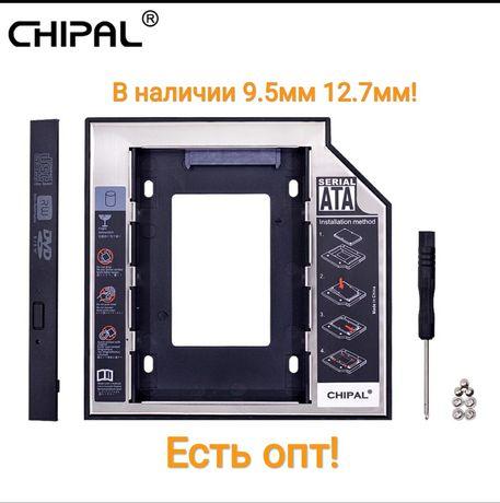 Карман SATA3 9.5 / 12.7 мм Оptibay оптибей адаптер для SSD HDD диска