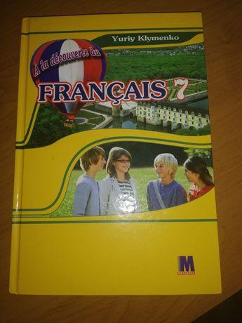 Французька мова 7 клас