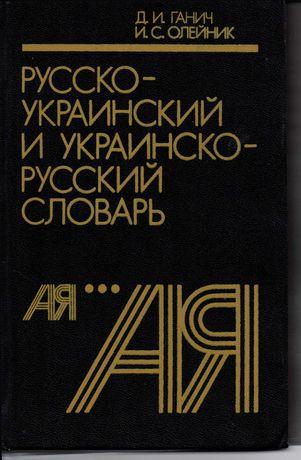 Русско-украинский и украинско-русский словарь.