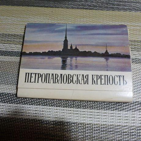 """Открытки """"Петропавловская крепость"""""""