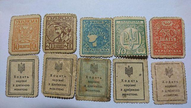 Марки-деньги c 1915 года