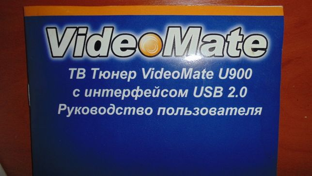 тв-тюнер внешний Compro VideoMate U900