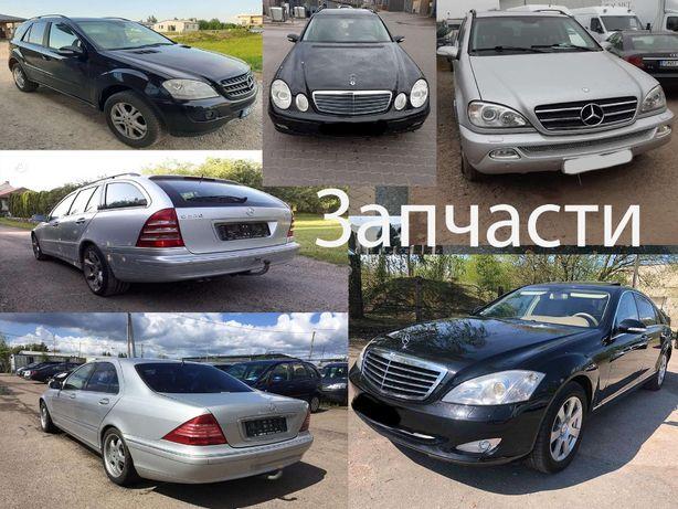Разборка Шрот Авторазборка Mercedes w211 w203 w221 w212 w164 w220 w163