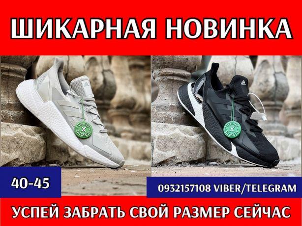 Мужские кроссовки для бега и тренажерного зала Аdidas X9000L4