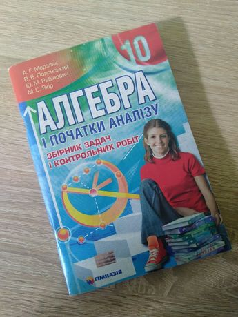 Алгебра і початки аналізу. Збірник задач і контрольних робіт. 10 клас.