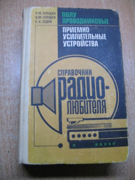 Справочник радиолюбителя. Киев, Наукова думка. 1987 г