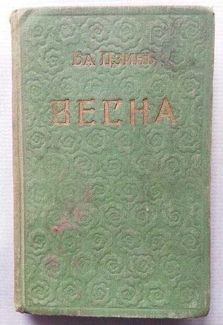Ба Цзинь - Весна, 1957. Роман