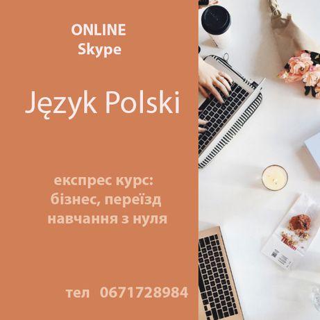 Польська мова ONLINE