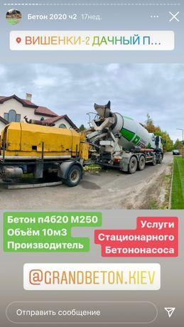 Бетон с доставкой, лаборатория, берем объемами, услуги бетононасос