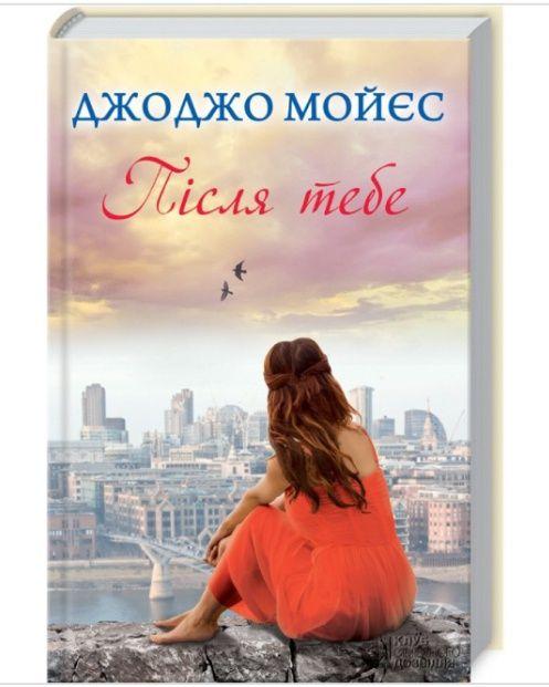 "Книга ""Після тебе"""