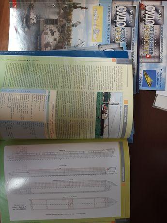 Подшивка журналов по судостроению