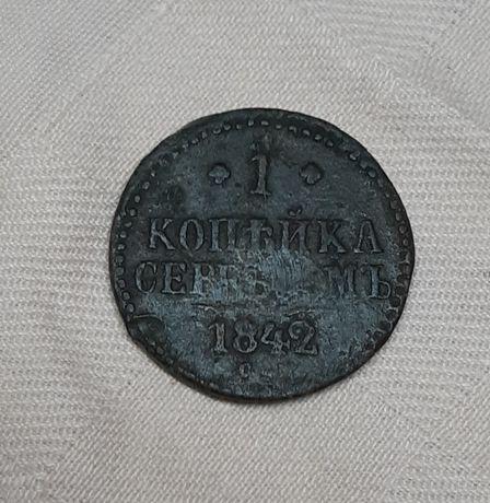 1 копейка серебром 1842 года (ЕМ).