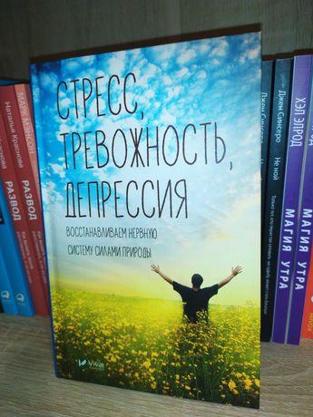 Стресс тревожность депрессия новая книга