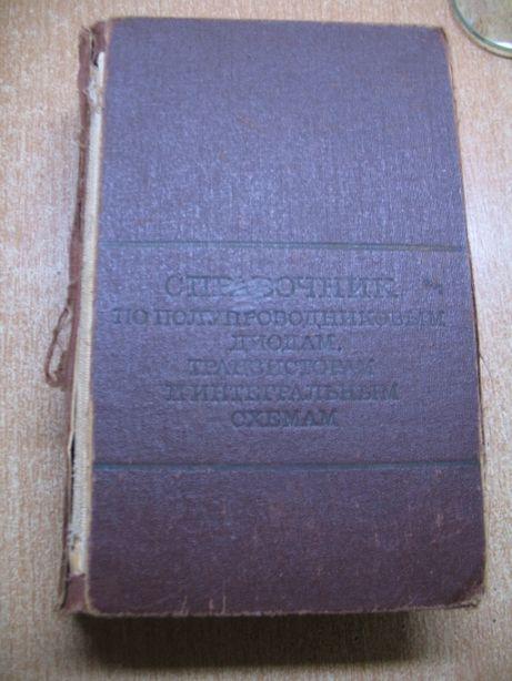 Справочник по полупроводниковым диодам,транзисторам,интегральным схем.