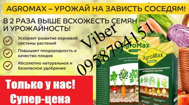 AGROMAX – купить оптом Агромакс в Украине. Инструкция отзывы Биогард