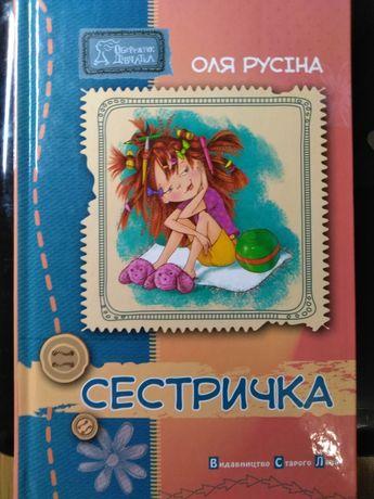Детская литература на украинском языке