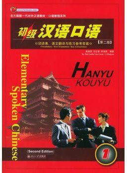 Книжки скан по китайскому языку средний, высший уровни