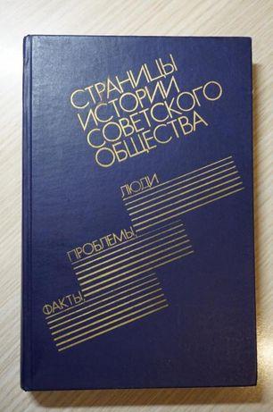 Клокова Г.В. и др. Страницы истории советского общества