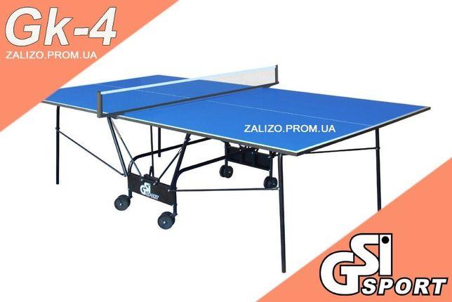 Стол теннисный Gk-4 +ПОДАРОК. Теннис настольный Тенісний стіл тенисный