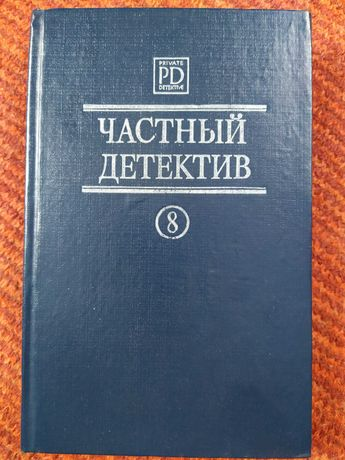 "Збірка ""Частный детектив. Выпуск 8"". Книга у відмінному стан."