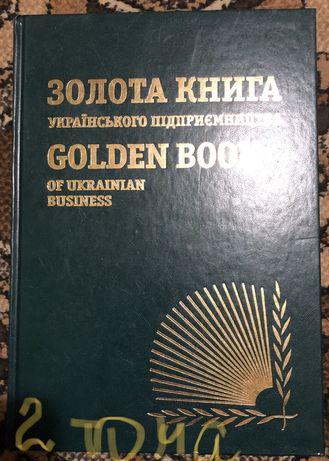 Продам 2 Тома Золотой книги украинского предпринимательства