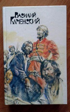 Каменский В. Степан Разин. Пушкин и Дантес.