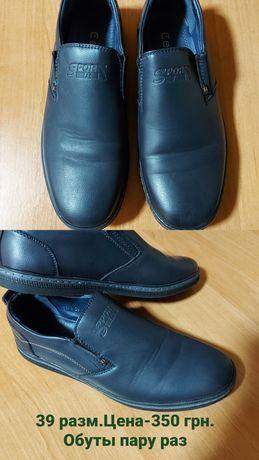 Продам кожзам туфли