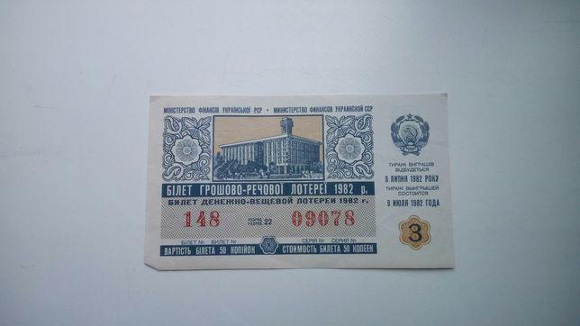 Билет денежно-вещевой лотереи 1982г.