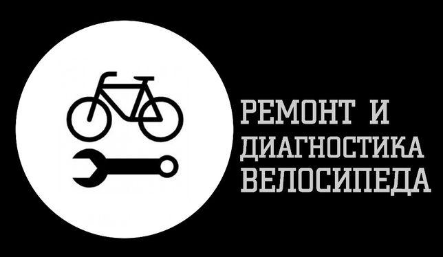 Ремонт велосипедов .Обслуживание.Велосипеды.то.веломастерская