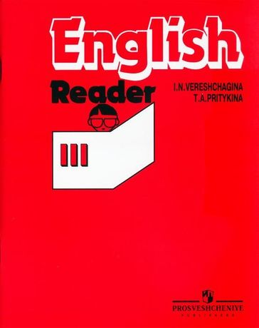 Английский 3 класс Верещагина, Притыкина - книга для чтения