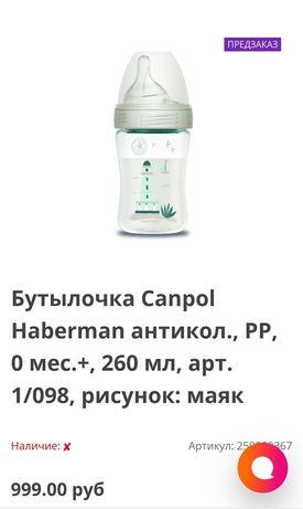"Бутылочка антиколик ""Canpol"""