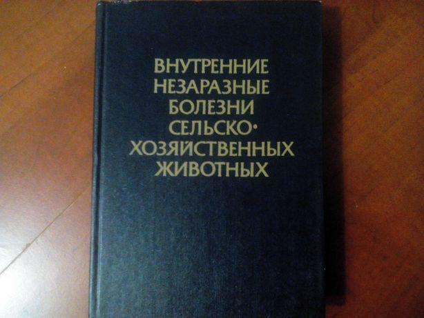 Учебник Внутренние незаразные болезни с.х. животных
