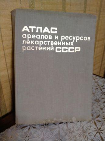 Атлас ореолов и ресурсов лекарственных трав СССР